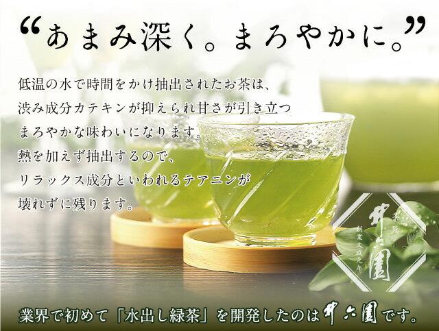 冷茶・水出し緑茶。あまみ深く。まろやかに。