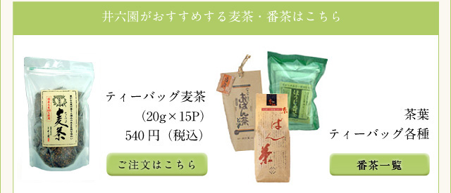 井六園おすすめの麦茶・京番茶