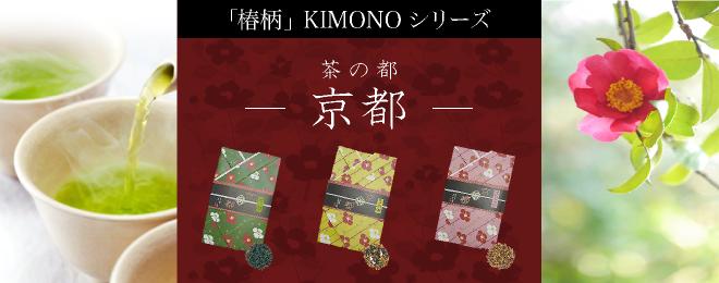 「椿柄」KIMONO