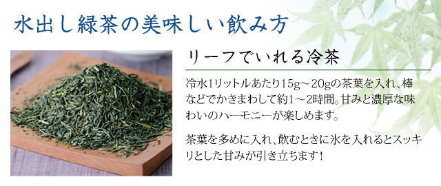リーフでいれる水出し緑茶