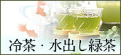冷茶・水出し緑茶